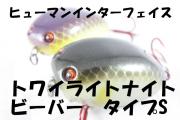 HUMANINTERFACE ヒューマン インターフェース 「トワイライト ナイト ビーバー TNB TYPE-S」 【クリックポスト発送可】