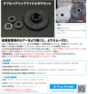 五十鈴工業 トライアングル 「ダブルベアリングアイドルギヤセット」 【クリックポスト発送可】