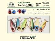 LESS is MORE レスイズモア 「Lim's DORIS Delta & Oval ドリスデルタ ドリスオーバル」