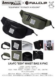 """★ご予約商品★ ランカーキラー フルクリップ 「LK×FC """"EEH"""" WAIST BAG X-PAC」 <6/9(日)まで> 6月下旬入荷予定"""