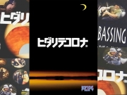 MAKIE TV マキエTV 「ヒダリテコロナ」