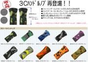 ★ご予約商品★ ミブロ 「3Cハンドルノブ」 【クリックポスト発送可】 5月上旬頃入荷予定