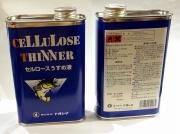 ナガシマ 「セルロースうすめ液 400ml」