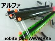 nobite ノーバイト 「デルタワークス アルファ」