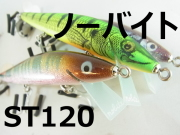 nobite ノーバイト 「ST120」 【クリックポスト発送可】