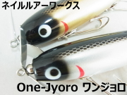 Nail Lure Works ネイルルアーワークス 「One-Jyoro ワンジョロ」【クリックポスト発送可】