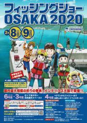 フィッシングショーOSAKA 2020 【クリックポスト発送可】