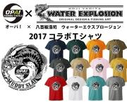 OPA! オーパフィッシングタックル 「ウォーターエクスプロージョン 2017コラボTシャツ」