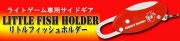 OSAMU'S FACTORY(オサムズファクトリー) 「リトルフィッシュホルダー」【セール】