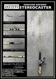 レコード 「ボロンR ステレオキャスター」 【送料無料】