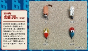 REPLY リプライ 「2018お正月限定カラー」【メール便可】