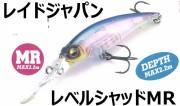 RAIDJAPAN レイドジャパン 「レベルシャッド スプリンター 68MR」 【クリックポスト発送可】