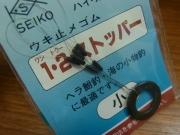 SEIKO 「12ストッパー」【メール便可】
