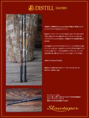 スローテーパー 「DISTILL GM58S」 【送料無料】