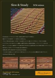 スローテーパー 「スロー&ステディー M56マイナス」 【送料無料】