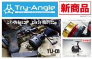 トライアングル 「TU-01」 【送料無料】
