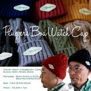 ★ご予約商品★ 津波ルアーズ 「Pluggers Boa Watch Cap(プラッガーズ・ボア・ワッチ・キャップ)」 【クリックポスト発送可】 ※11月中旬頃入荷予定