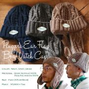 ★ご予約商品★ 津波ルアーズ 「Pluggers Ear Flap Boa Watch Cap(プラッガーズ・イヤー・フラップ・ワッチ・キャップ)」 【クリックポスト発送可】 ※11月中旬頃入荷予定