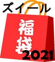 ★ご予約商品★ ズイール 「2021 福袋」 【送料無料】 ※12月末頃入荷予定