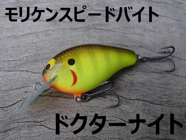 モリケンスピードバイト 「ドクターナイトオリジナル」 【クリックポスト発送可】