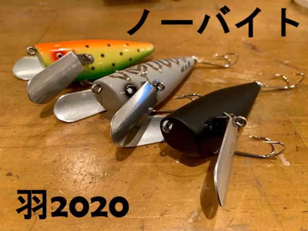 nobite ノーバイト 「羽 2020」 【クリックポスト発送可】