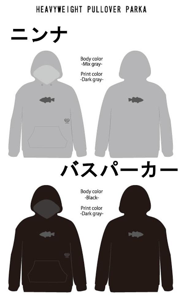 ★ご予約商品★ ニンナ 「バスパーカー」 <1/26(日)まで> 2月下旬頃入荷予定