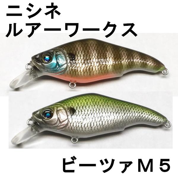 ニシネルアーワークス 「ビーツァM5」 【クリックポスト発送可】