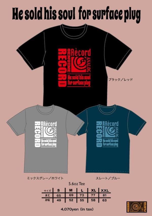 ★ご予約商品★ レコード 「Tシャツ」 【クリックポスト発送可】 ※9月中旬入荷予定
