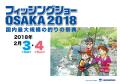 前売り券 「フィッシングショーOSAKA2018 前売券」