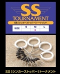 ACTIVE アクティブ 「シンカーストッパー トーナメント」