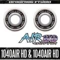 ヘッジホッグスタジオ 「かっ飛びチューニングキットAIR HD 1040AIR HD&1040AIR HD」