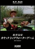 ALVAN アルバン 「松井友宏 Bass Pond カヤックトップウォーターゲーム」 バスポンド BPベイト