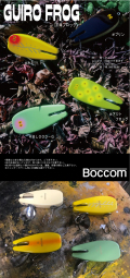 BOCCOM ボッコム 「ギロフロッグ」【クリックポスト発送可】