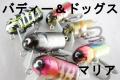 バディー&ドッグス 「マリア」 【クリックポスト発送可】