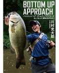 BOTTOMUP ボトムアップ 釣り人社 「ボトムアップアプローチ」【DM便可】