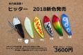 ★ご予約商品★ バスポンド BPベイト 「ヒッター」<4/27(金)まで>4月下旬入荷予定