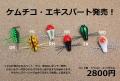 バスポンド BPベイト 「ケムチコ エキスパート」