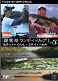 BASSPOND バスポンド BPベイト 「TVM5 津波元木×BP松井 琵琶湖ワンデイトリップ」