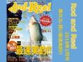 地球丸 「ROD&REEL ロッドアンドリール 2018年1月号(11/25発売)」