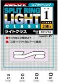 DECOY デコイ 「スプリットリング ライトクラス」【メール便可】