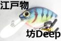 江戸物 エドモン 「坊Deep」 【クリックポスト発送可】