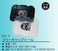 山田化学 「フリーキャップ トール」