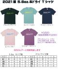★ご予約商品★ ガウラクラフト 「2021Ver.Tシャツ」 【クリックポスト発送可】 ※6月末頃入荷予定