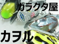 GaraKuta屋 ガラクタ屋 「カヲル、カヲルスタメン」