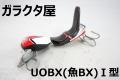 GaraKuta屋 ガラクタ屋 「UOBX(魚BX)1型」 【クリックポスト発送可】