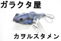 GaraKuta屋 ガラクタ屋 「カヲルスタメン」