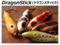 HandSome ハンドサム 「DragonStick ドラゴンスティック」