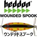 スミス ヘドン HEDDON 「X9140 ウンデッドスプーク」 【クリックポスト発送可】