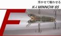 HMKL ハンクル 「K-1 ミノー 65 F」