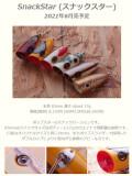 ★ご予約商品★ ハンドサム 「スナックスター」 【クリックポスト発送可】 ※6月下旬入荷予定